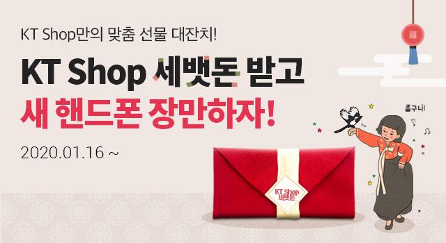 KT Shop만의 맞춤 선물 대잔치! KT Shop 세뱃돈 받고 새 핸드폰 장만하자! | 2020.01.16~