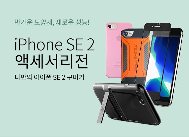 반가운 모양새, 새로운 성능! iPhone SE2 액세서리전 나만의 아이폰 SE2 꾸미기