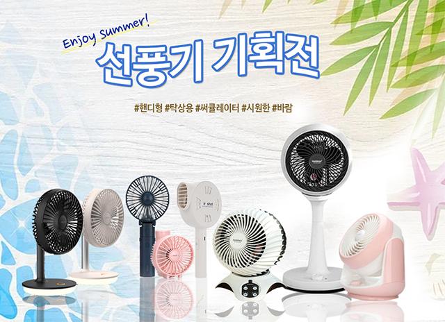 Enjoy summer! 선풍기 기획전