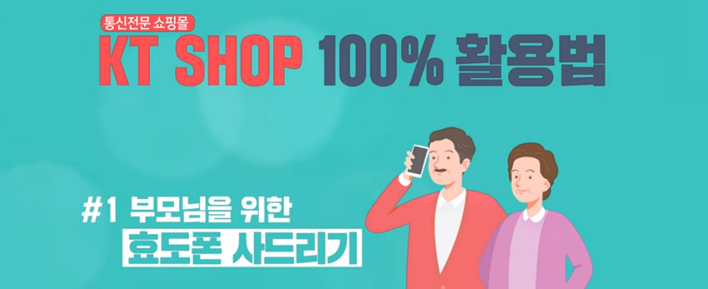 KT 샵 100% 활용법 - 부모님 효도폰 사드리기