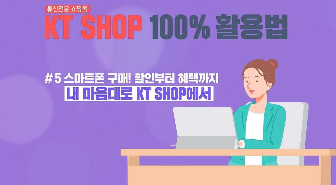 KT 샵 100% 활용법 - 스마트폰 구매! 할인부터 혜택까지