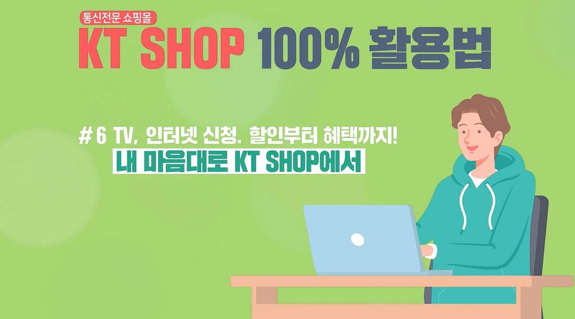 KT 샵 100% 활용법 - TV, 인터넷 신청. 할인부터 혜택까지!