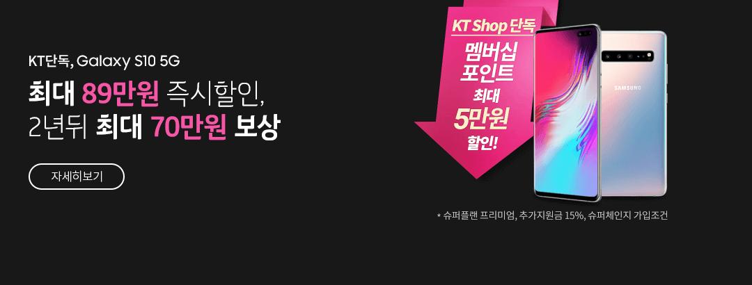 KT단독,Galaxy 5G 최대 89만원 즉시할인,2년뒤 최대 70만원 보상│자세히보기