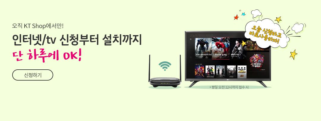 오직 KT Shop에서만! 인터넷/tv 신청부터 설치까지 단 하루에 OK!