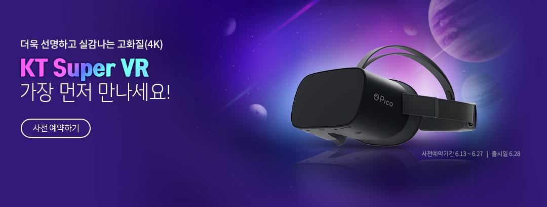 더욱 선명하고 실감나는 고화질(4K) KT Super VR 가장 먼저 만나세요!│사전 예약하기