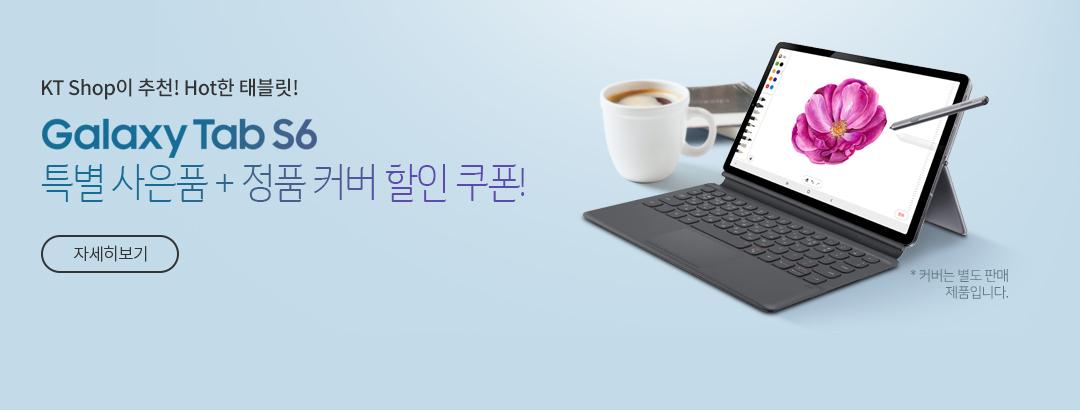 KT Shop이 추천! Hot한 태블릿! Galaxy Tab S6 특별 사은품+정품 커버 할인 쿠폰!│자세히보기