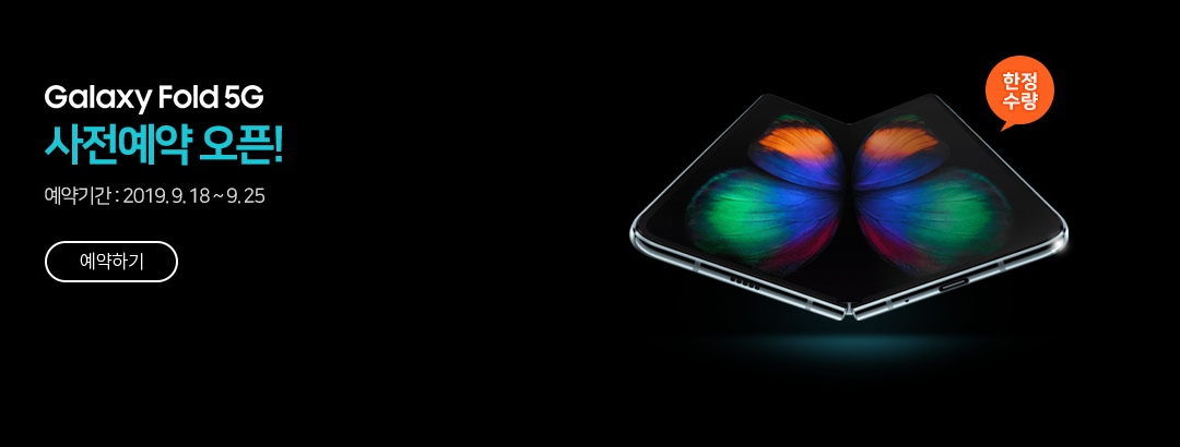 Galaxy Fold 5G 사전예약 오픈! 예약기간 : 2019.9.18~9.25│예약하기