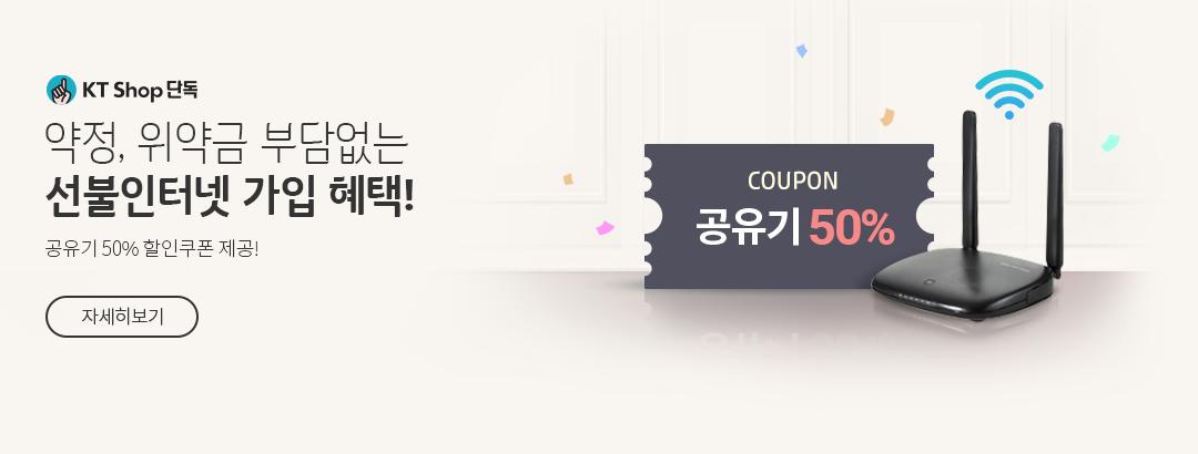 KT Shop 단독 약정, 위약금 부담없는 선불인터넷 가입 이벤트! 공유기 50% 할인쿠폰과 에어팟&영화 티켓 증정│자세히보기