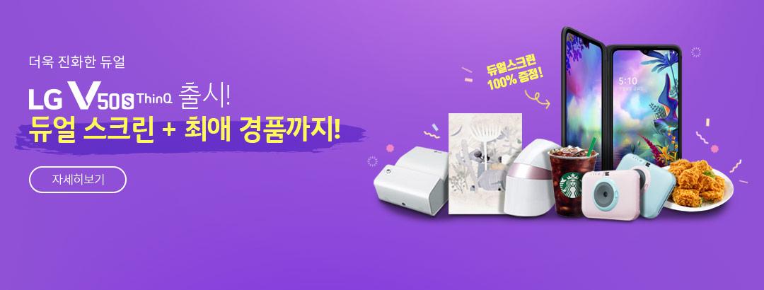 더욱 진화한 듀얼 LG V50S ThinQ 출시! 듀얼 스크린 + 최애 경품까지! 듀얼 스크린 100% 증정! 자세히보기