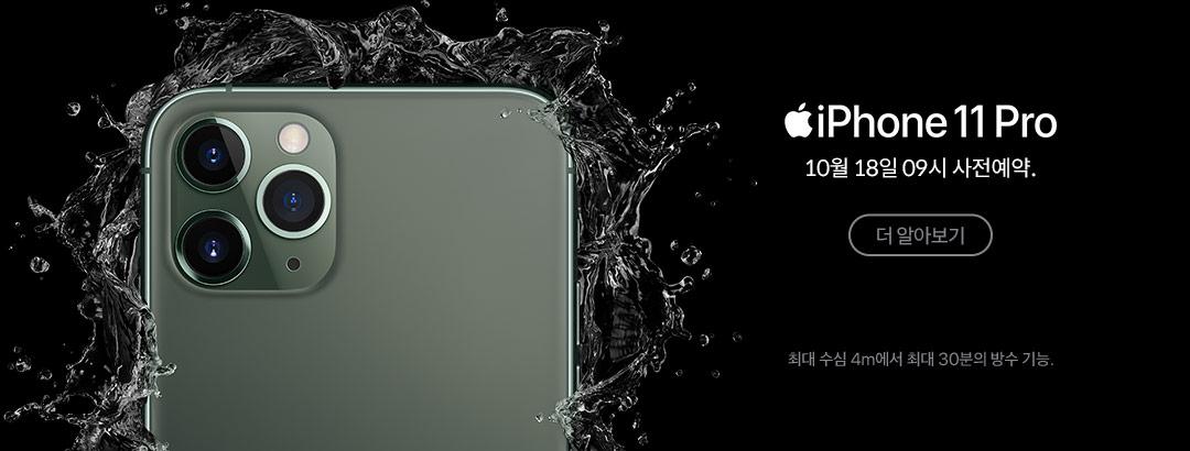 iPhone 11 Pro 10월 18일 09시 사전예약.│더 알아보기