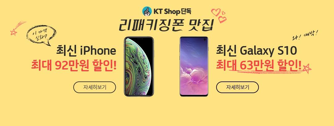 KT Shop 단독 | 리패키징폰 맛집 | 이 가격 실화? | 최신 iPhone 최대 42만원 할인! | 자세히보기 | 와! 대박! | 최신 GalaxyS10 리패키징 최대 63만원 할인! | 출시알림신청