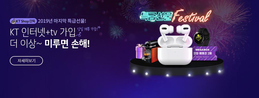 KT Shop 단독 2019년 마지막 특급선물! KT 인터넷+tv 가입 더 이상~ 미루면 손해!│자세히보기