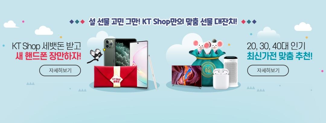 설 선물 고민 그만! KT Shop만의 맞춤 선물 대잔치! KT Shop 세뱃돈 받고 새 핸드폰 장만하자! |자세히 보기 | 20, 30, 40대 인기 최신가전 맞춤 추천! | 자세히 보기