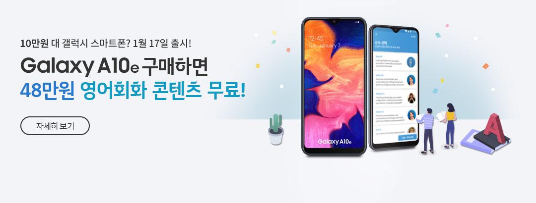 10만원 대 갤럭시 스마트폰? 1월 17일 출시! Galaxy A10e 구매하면 48만원 영어회화 콘텐츠 무료! | 자세히보기