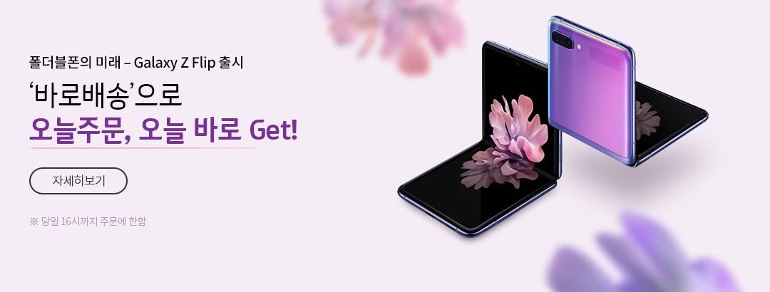 폴더블폰의 미래 - Galaxy Z Flip 출시 | '바로배송'으로 오늘주문, 오늘 바로 Get! | *당일 16시까지 주문에 한함 | 자세히보기