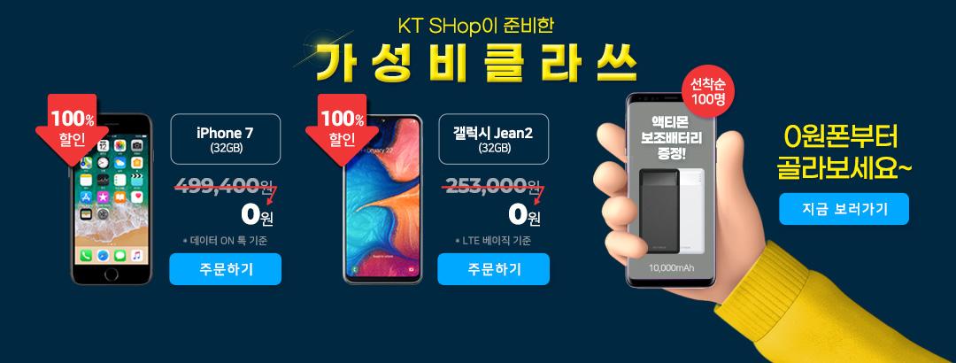 KT Shop이 준비한 가성비 클라쓰 | iPhone7 32GB 100% 할인 0원 *데이터 ON 톡 기준 | 주문하기 | 갤럭시 Jean2 32GB 100% 할인 0원 *LTE 베이직 기준 | 주문하기 | 선착순 100명 액티몬 보조배터리 증정! 10,000mAh | 0원폰부터 골라보세요~ | 지금 보러가기