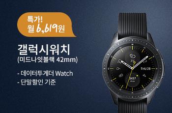 특가! 월 6,619원 갤럭시워치(미드나잇블랙42mm) 데이터투게더 Watch, 단말할인 기준