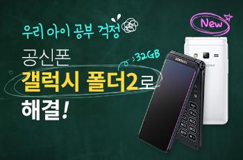 우리 아이 공부 걱정│공신폰 갤럭시 폴더2로 해결!