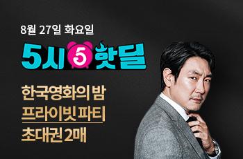 8월 27일 화요일 5시 핫딜 한국 영화의 밤 프라이빗 파티 초대권 2매