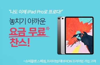 나도 이제 iPad Pro로 프로다! 놓치기 아까운 요금 무료 찬스!