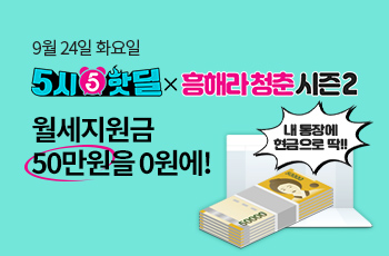 9월 24일 화요일 5시 핫딜 흥해라 청춘 시즌2 월세지원금 50만원을 0원에!