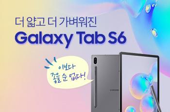 더 얇고 더 가벼워진 Galaxy Tab S6 | 이보다 좋을 순 없다