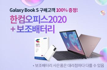 Galaxy Book S 구매고객 고객 100% 증정! 한컴오피스2020 + 보조배터리 | 보조배터리 사은품은 대리점마다 다를 수 있음