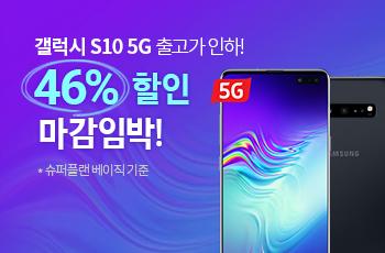 갤럭시 S10 5G 출고가 인하! 46% 할인 | 마감임박| *슈퍼플랜 베이직 기준