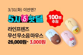 3/31(화) 이번엔? 5시핫딜 | 라인프렌즈 무선무소음 마우스 | 100명 추첨 3,000원!