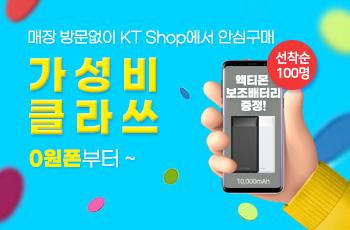 매장 방문없이 KT Shop에서 안심구매 | 가성비 클라쓰 | 0원폰부터~ | 선착순 100명 액티몬 보조배터리 증정!