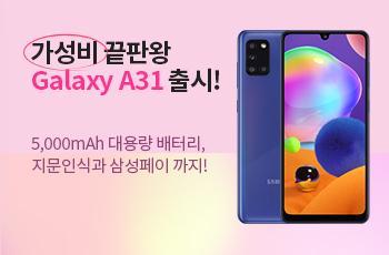 가성비 끝판왕 Galaxy A31 출시! 5,000mAh 대용량 배터리, 지문인식과 삼성페이까지!