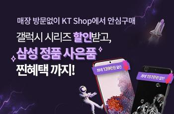 매장 방문없이 KT Shop에서 안심구매 | 갤럭시 시리즈 할인받고, 삼성 정품 사은품 찐혜택까지!