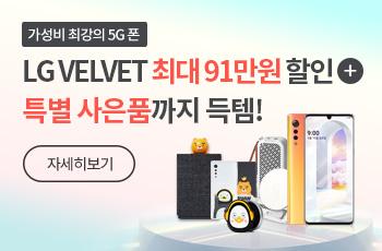 가성비 최강의 5G폰 | LG VELVET 최대 91만원 할인 + 특별 사은품까지 득템! | 자세히보기