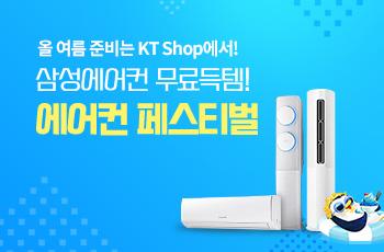 올 여름 준비는 KT Shop에서! 삼성에어컨 무료득템! 에어컨 페스티벌