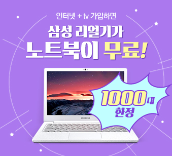 인터넷+tv 가입하면 삼성 리얼기가 노트북이 무료! 1000대 한정