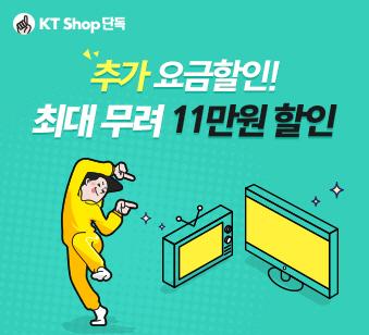 KT Shop 단독 추가 요금할인! 최대 무려 11만원 할인