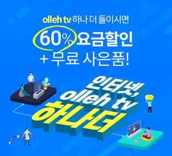 olleh tv 하나 더 들이시면 60% 요금할인 + 무료 사은품! | 인터넷, olleh tv 하나더