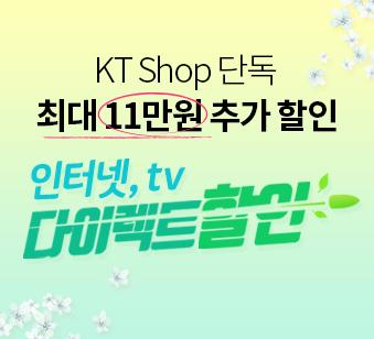 KT Shop 단독 최대 11만원 추가 할인! 인터넷, tv 다이렉트할인