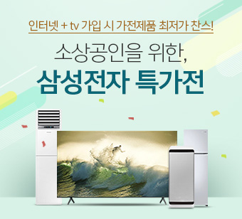 인터넷 + tv 가입 시 가전제품 최저가 찬스! 소상공인을 위한, 삼성전자 특가전