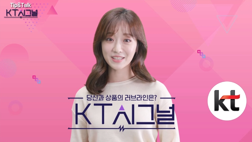 팁앤톡 KT 시그널 영상