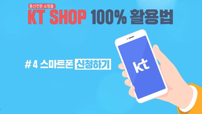 KT Shop에서 스마트폰 신청하기 영상