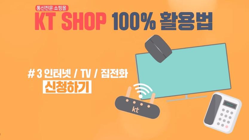인터넷/TV/집전화 신청도 KT Shop에서 영상