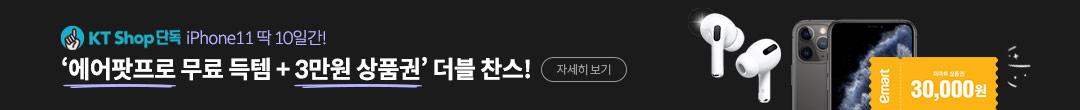 KT Shop 단독 iPhone 최대 158만원 할인+Airpods Pro 득팀 찬스!│자세히 보기