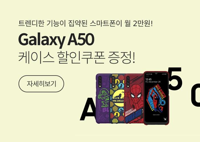 트렌디한 기능이 집약된 스마트폰이 월 2만원! Galaxy A50 케이스 할인쿠폰 증정!