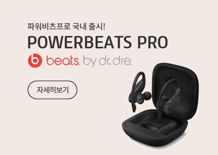 파워비츠프로 국내 출시! POWERBEATS PRO beats by dr.dre.│자세히보기