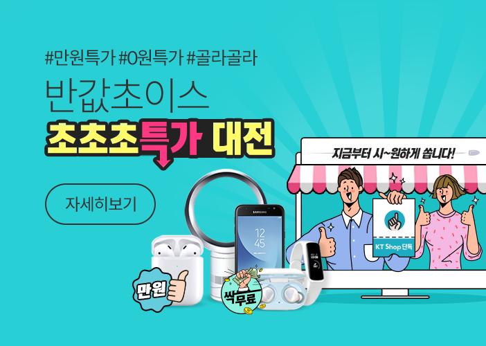 만원특가 0원특가 골라골라 반값초이스 초초초특가 대전│자세히보기