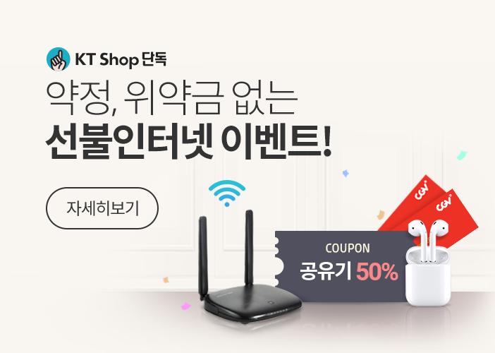 KT Shop 단독 약정, 위약금 부담없는 선불인터넷 가입 이벤트! 공유기 50% 할인쿠폰과 에어팟&영화 티켓 증정