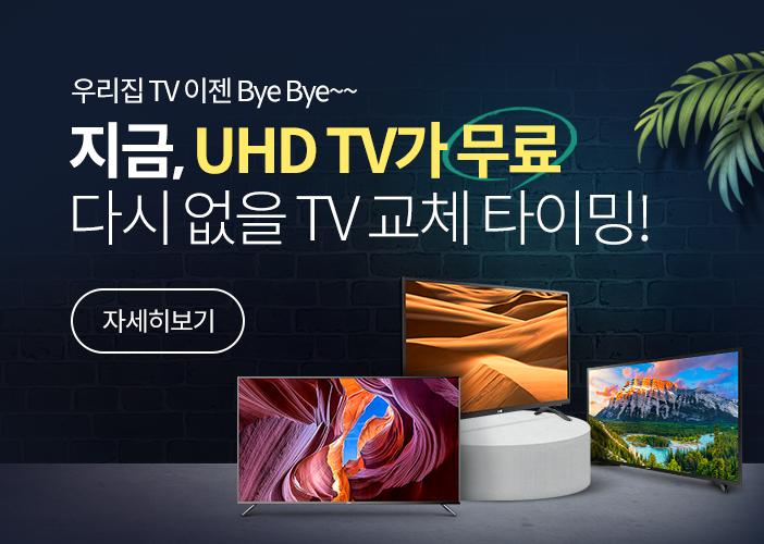 우리집 TV 이젠 Bye Bye~~지금, UHD TV가 무료 다시 없을 TV 교체 타이밍!│자세히보기