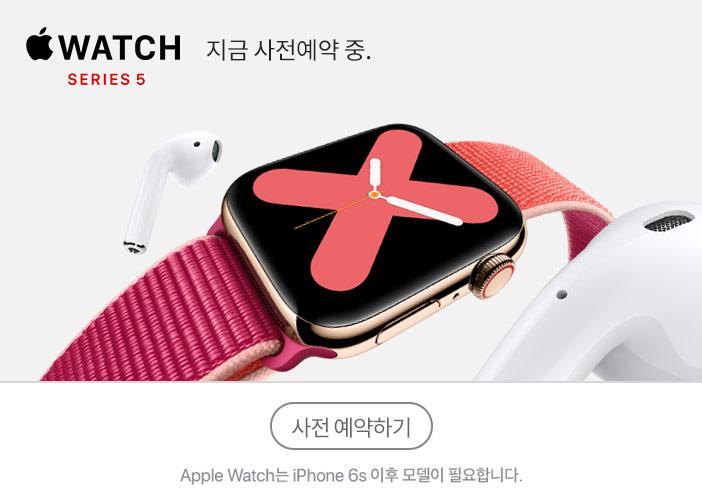 Apple Watch Series5 지금 사전예약 중│사전 예약하기