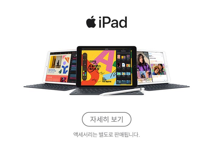 iPad│자세히 보기